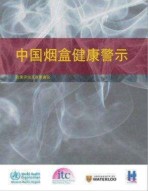 ITC CN Health Warnings in China (CHINESE).jpg
