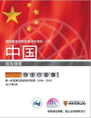 ITC CN W1 - 5 Executive Summary May 2017 (CHINESE).JPG