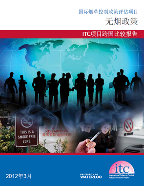 ITC Cross Country Comparison Report: Smoke-free Policies March 2012 (Chinese)