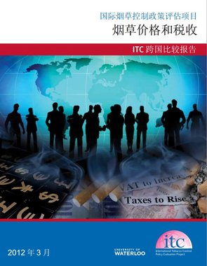 Tobacco Price and Taxation March 2012 (Chinese)