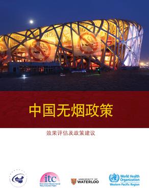 Smoke-FreeChina-CN-Oct2015.png